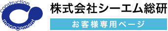 株式会社シーエム総研