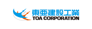東亜建設工業株式会社