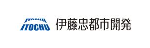伊藤忠都市開発株式会社