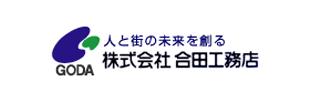 株式会社合田工務店