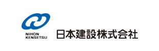 日本建設株式会社