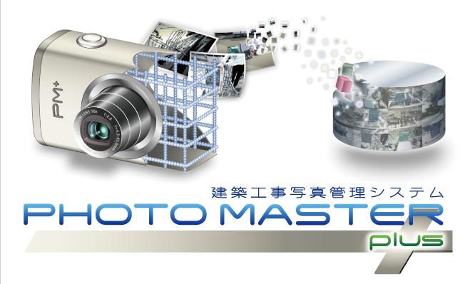 建築工事写真管理システム PHOTO MASTER Plus