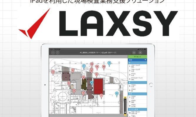 各種検査システム LAXSY