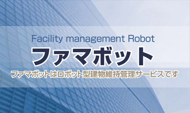 ロボット型建物維持管理サービス ファマボット