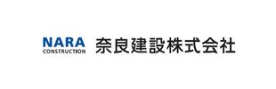奈良建設株式会社