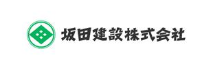 坂田建設株式会社