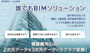 BIMソリューション ALS/CAD