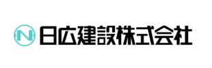 日広建設株式会社